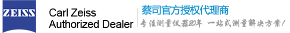 蔡司三坐标 蔡司三坐标测量机 蔡司三坐标测量仪 蔡司三次元 蔡司三坐标官方授权代理商-东莞市三本精密仪器秒速时时彩