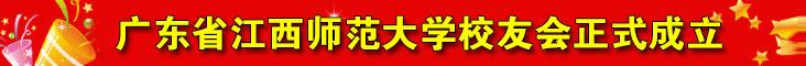 热烈祝贺广东省贝博app手机版ballbet贝博app下载ios成立大会圆满召开