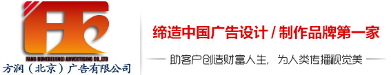 方润(北京)广告有限公司