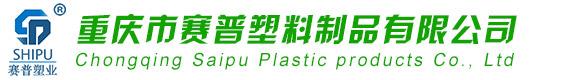 重庆塑料垃圾桶厂家 重庆塑料托盘厂家