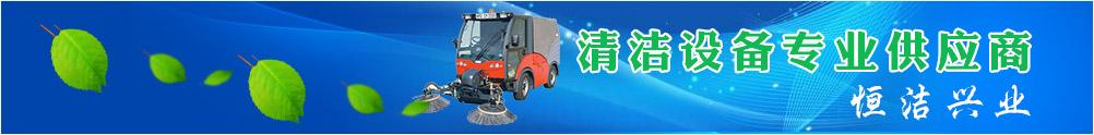 恒洁兴业专注于清洁设备