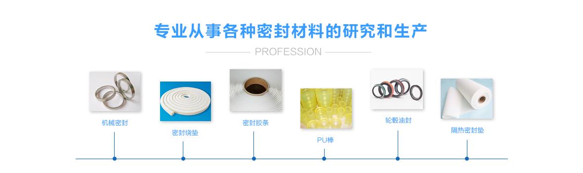 密封材料,广告图