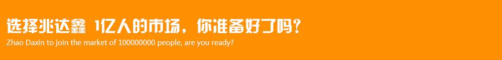 選擇兆達鑫 1億人的市場,你準備好了嗎?