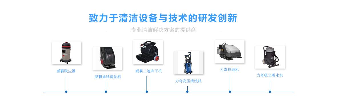 清洁设备的技术与研发