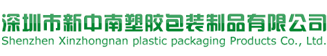 深圳市新中南塑膠包裝制品有限公司