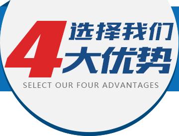 4大選擇優勢