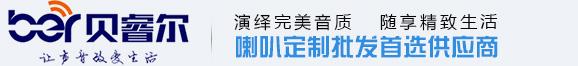 深圳市贝睿尔科技有限公司