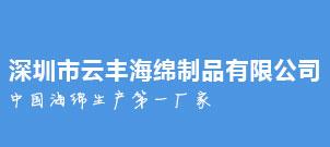 深圳市云丰海绵制品有限公司