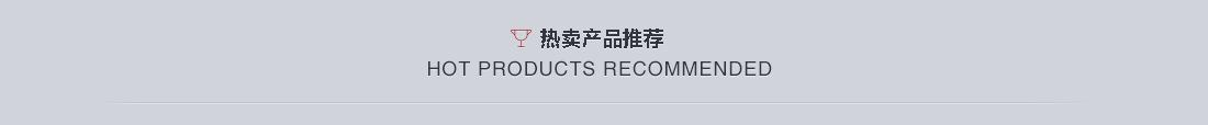 熱賣推薦產品