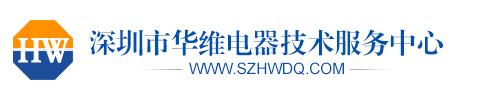 深圳市华维电器技术服务中心