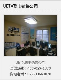 UETX power sales company