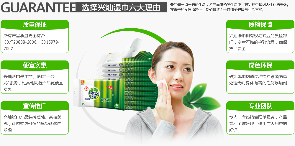 Choose Xingcan wipes six reasons