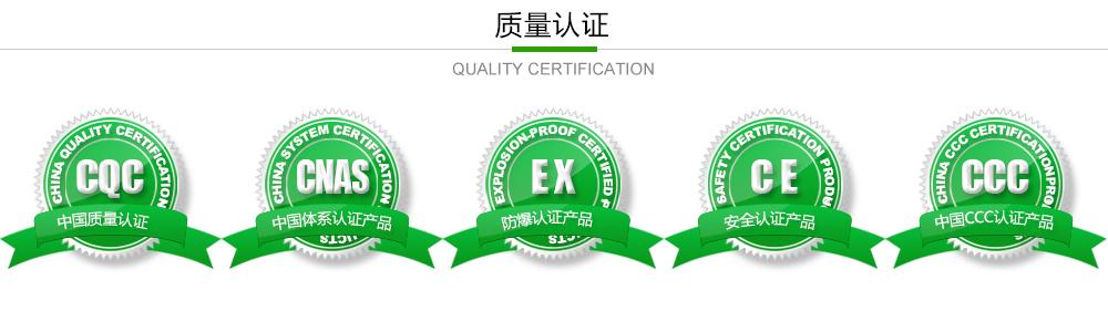 质量认证体系  图片