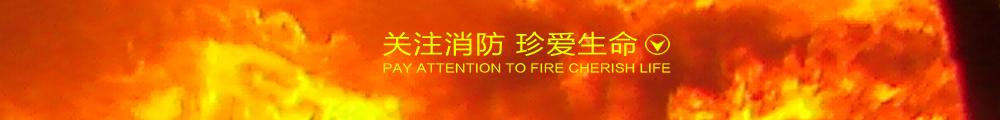 存眷消防 珍重性命