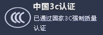 中国 3C 认证