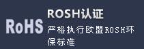 HOSH认证