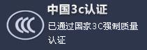 China 3C certification