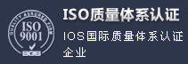 ISO quality system certification