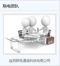 Shaanxi Communication Technology Co., Ltd.