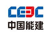 中国能源建设集团有限公司