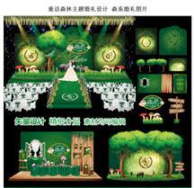 田园森林系
