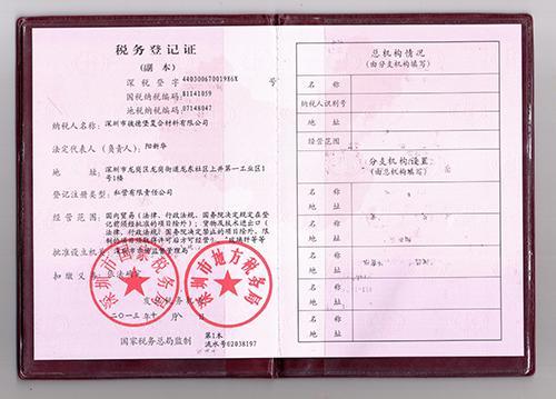 深圳市彼德堡复合材料新疆福彩18选7税务登记证