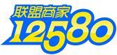 12580联盟设计