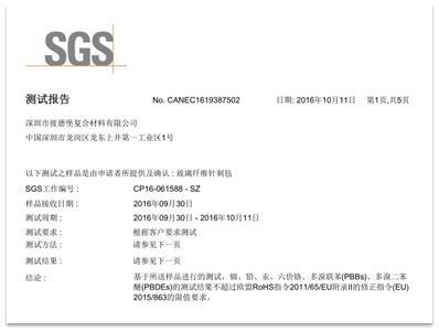 SGS检测报告ROSH