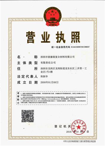 深圳彼德堡营业执照