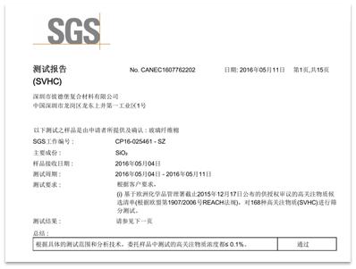 SGS检测报告REACH