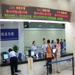 政府银行排队叫号系统