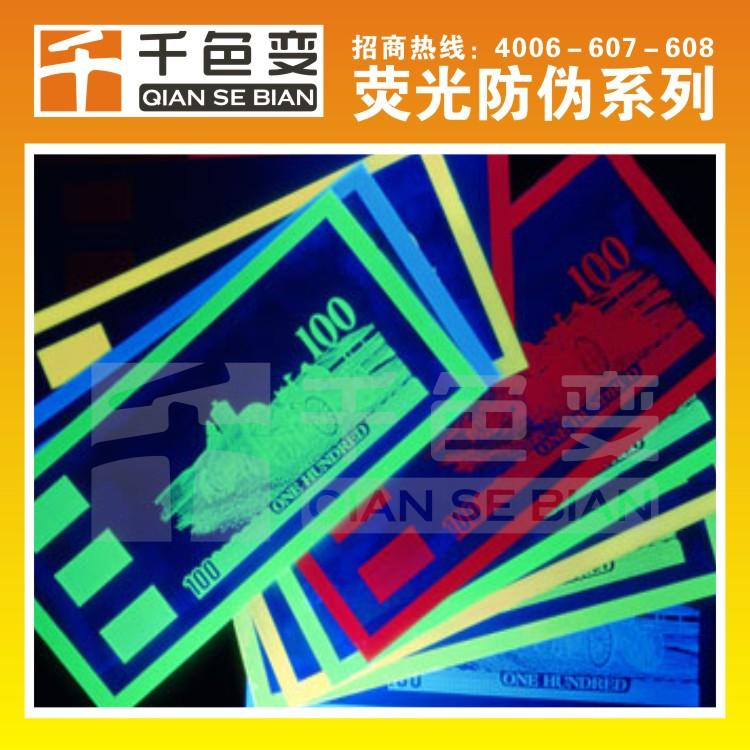 荧光隐形防伪材料