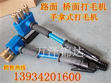 浙江杭州地面防滑手持式风动凿毛锤厂家提供