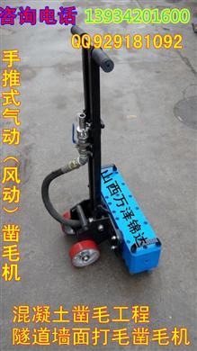 黑龙江哈尔滨面路面多功能气动凿毛机厂家提供