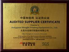 中国制造实地认证