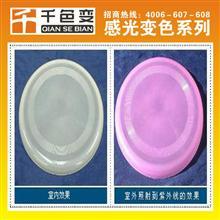 光敏感光油漆厂家, 光敏感光变色油漆批发, 光敏感光变色油漆价格