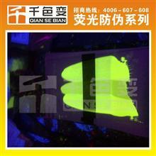 【千色变】防伪材料厂家、防伪油漆批发、防伪油漆价格