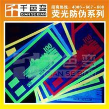 【千色变】无色荧光油漆厂家、隐形无色荧光油漆批发、隐形无色荧光油漆价格