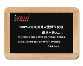 2009-2房号设置操作说明视频