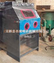 箱式普压环保型喷砂机-喷砂机厂家