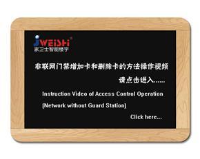 非联网门禁增加卡和删除卡的方法操作视频