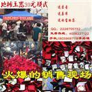 大桂福39元30元模式抵债玉器展销会玉石带盒子批发
