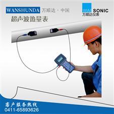 WSD-2000H手持式超声波流量计/热量表