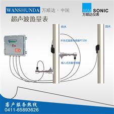 防爆插入式超声波能量表/流量计