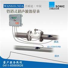 防爆管道式超声波能量表/热冷量表/流量计