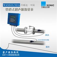 壁挂管道式超声波能量表/热冷量表/流量计