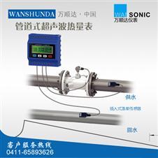 模块管道式超声波能量表/热冷量表/流量计/水表