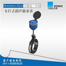 卡片式超声波水表/灌溉用水表