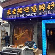 深圳老船吧手绘墙体壁画
