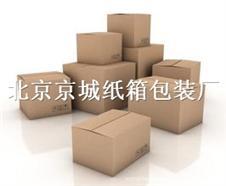 北京三层纸箱厂家/三层纸箱经销商/三层纸箱价格
